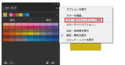colorguide180505_05.png