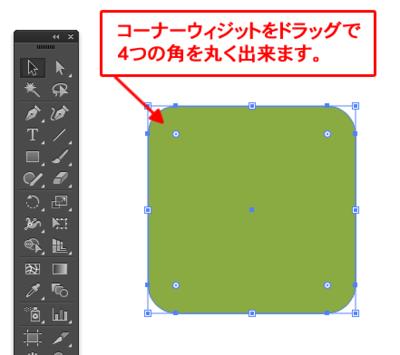 四隅を角丸にした四角形