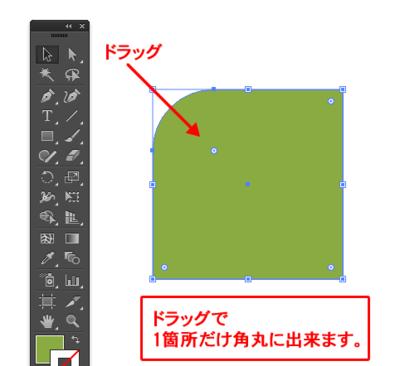 一箇所だけ角丸の四角形