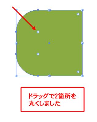 2箇所を角丸にした四角形