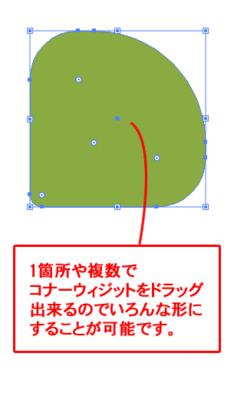 バラバラの大きさの角丸四角形