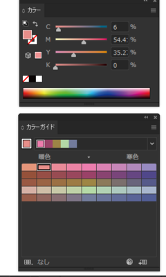 colorguide180505_02.png