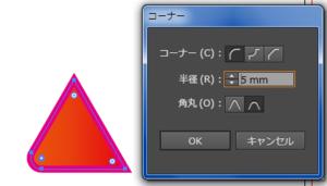 角丸の絶対値