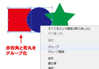 赤と青をグループ化