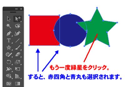 さらにクリックで赤と青も選択される