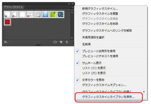 グラフィックスタイルライブラリを保存