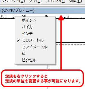 イラストレーターの定規の単位を変更
