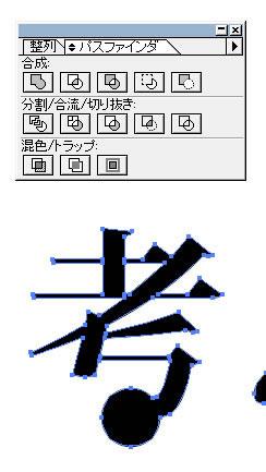 文字と円をパスファインダで合体