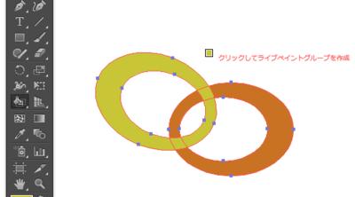 ライブペイントツールの色
