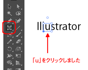「u」の文字をクリック
