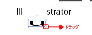 文字タッチツールで横長にする