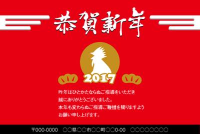 2017年の年賀状