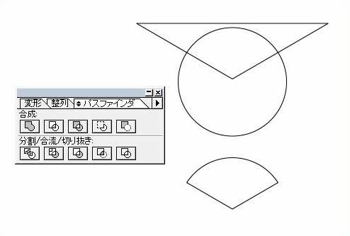 扇の形のオブジェクト
