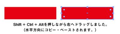 長方形を水平にコピーペースト