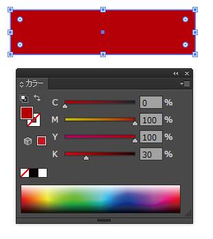 片方の長方形の塗りを変更