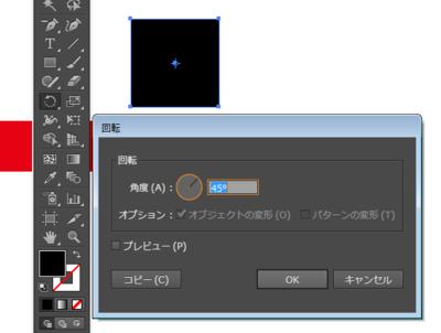 黒い四角を45度回転