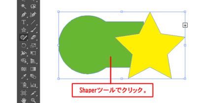 Shaperツールでクリック