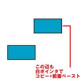 上の長方形も右端パスをコピペ