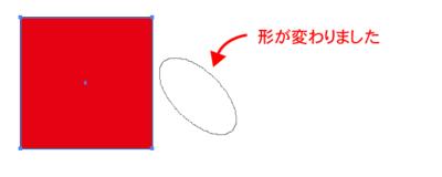 ワープツールの形状を変更