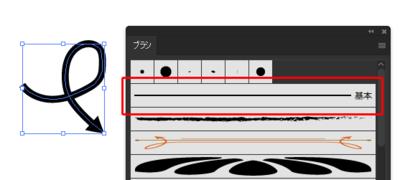曲線の矢印