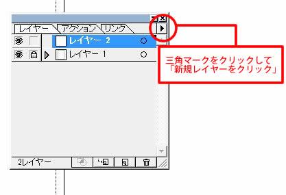 新規レイヤーの作成