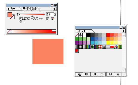 色の濃さを変える